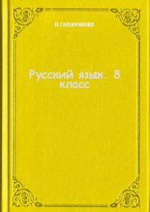 Обложка книги  - Русский язык. 8 класс