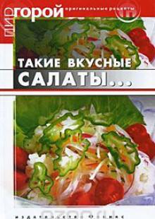 Обложка книги  - Такие вкусные салаты…