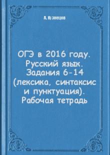 Обложка книги  - ОГЭ в 2016 году. Русский язык. Задания 6-14 (лексика, синтаксис и пунктуация). Рабочая тетрадь