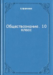 Обложка книги  - Обществознание. 10 класс