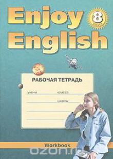 Обложка книги  - Enjoy English 8: Workbook / Английский с удовольствием. 8 класс. Рабочая тетрадь