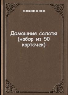 Обложка книги  - Домашние салаты (набор из 50 карточек)