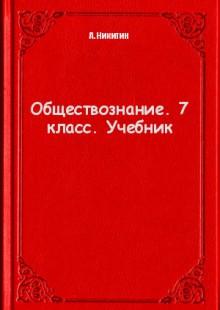 Обложка книги  - Обществознание. 7 класс. Учебник