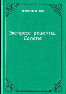 Обложка книги  - Экспресс-рецепты. Салаты