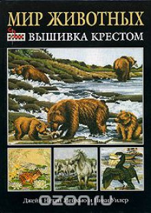 Обложка книги  - Мир животных. Вышивка крестом