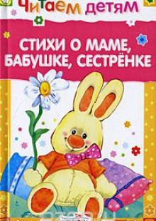 Обложка книги  - Стихи о маме, бабушке, сестренке