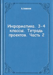 Обложка книги  - Информатика. 3-4 классы. Тетрадь проектов. Часть 2