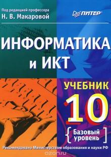 Обложка книги  - Информатика и ИКТ. 10 класс. Базовый уровень
