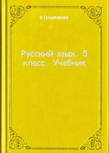 Обложка книги  - Русский язык. 5 класс. Учебник
