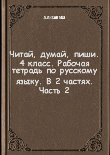 Обложка книги  - Читай, думай, пиши. 4 класс. Рабочая тетрадь по русскому языку. В 2 частях. Часть 2