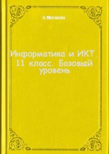 Обложка книги  - Информатика и ИКТ. 11 класс. Базовый уровень
