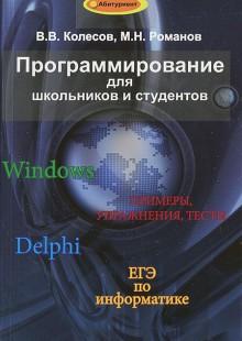 Обложка книги  - Программирование для школьников и студентов