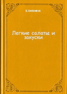 Обложка книги  - Легкие салаты и закуски