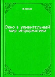 Обложка книги  - Окно в удивительный мир информатики