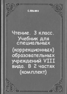 Обложка книги  - Чтение. 3 класс. Учебник для специальных (коррекционных) образовательных учреждений VIII вида. В 2 частях (комплект)