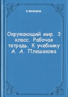 Обложка книги  - Окружающий мир. 3 класс. Рабочая тетрадь. К учебнику А. А. Плешакова