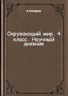 Обложка книги  - Окружающий мир. 4 класс. Научный дневник
