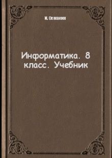 Обложка книги  - Информатика. 8 класс. Учебник