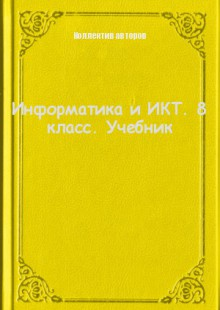 Обложка книги  - Информатика и ИКТ. 8 класс. Учебник