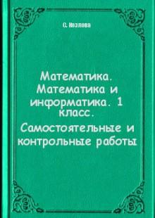 Обложка книги  - Математика. Математика и информатика. 1 класс. Самостоятельные и контрольные работы