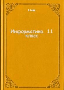 Обложка книги  - Информатика. 11 класс