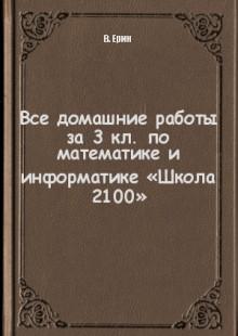 Обложка книги  - Все домашние работы за 3 кл. по математике и информатике «Школа 2100»