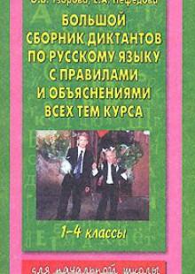 Обложка книги  - Большой сборник диктантов по русскому языку. С правилами и объяснениями всех тем курса. 1-4 классы
