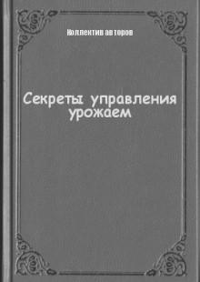 Обложка книги  - Секреты управления урожаем