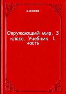 Обложка книги  - Окружающий мир. 3 класс. Учебник. 1 часть