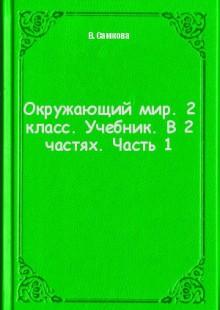 Обложка книги  - Окружающий мир. 2 класс. Учебник. В 2 частях. Часть 1
