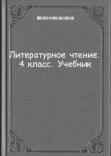 Обложка книги  - Литературное чтение. 4 класс. Учебник