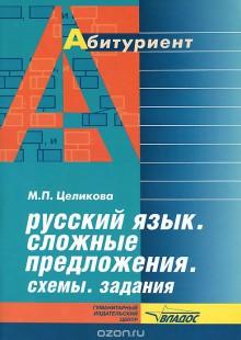 Обложка книги  - Русский язык. Сложные предложения
