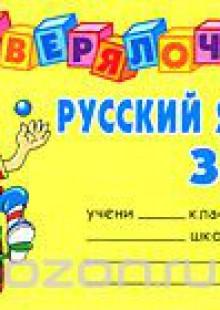 Обложка книги  - Русский язык. 3 класс