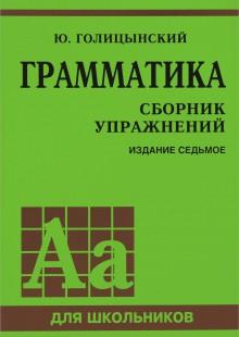 Обложка книги  - Грамматика. Сборник упражнений