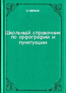 Обложка книги  - Школьный справочник по орфографии и пунктуации