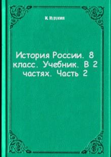 Обложка книги  - История России. 8 класс. Учебник. В 2 частях. Часть 2