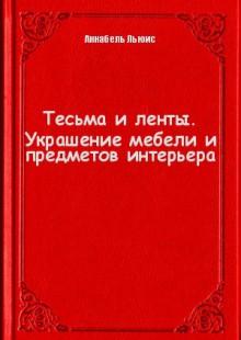 Обложка книги  - Тесьма и ленты. Украшение мебели и предметов интерьера