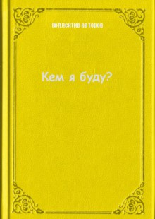 Обложка книги  - Кем я буду?