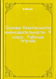 Обложка книги  - Основы безопасности жизнедеятельности. 9 класс. Рабочая тетрадь