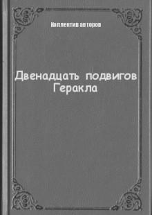 Обложка книги  - Двенадцать подвигов Геракла