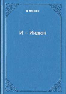 Обложка книги  - И – Индюк