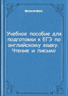 Обложка книги  - Учебное пособие для подготовки к ЕГЭ по английскому языку. Чтение и письмо