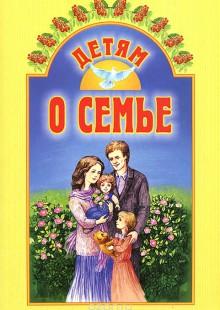 Обложка книги  - Детям о семье