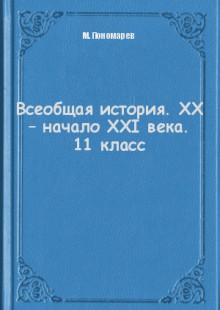 Обложка книги  - Всеобщая история. XX – начало XXI века. 11 класс
