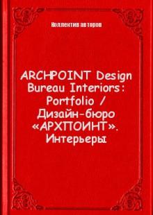 Обложка книги  - ARCHPOINT Design Bureau Interiors: Portfolio / Дизайн-бюро «АРХПОИНТ». Интерьеры