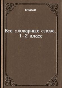 Обложка книги  - Все словарные слова. 1-2 класс