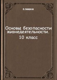 Обложка книги  - Основы безопасности жизнедеятельности. 10 класс