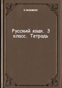 Обложка книги  - Русский язык. 3 класс. Тетрадь