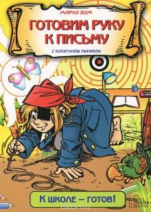 Обложка книги  - Готовим руку к письму с капитаном Умником
