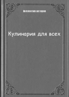 Обложка книги  - Кулинария для всех